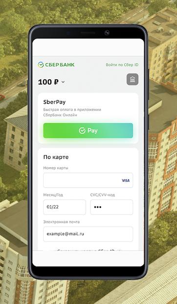 ЕкаПарк сервис: мобильное приложение жителя screenshot 5