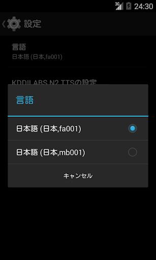 N2 TTS 1.4.16 Screenshots 2