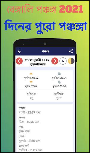 Bengali Calendar 2021 - u09acu09beu0982u09b2u09be u0995u09cdu09afu09beu09b2u09c7u09a8u09cdu09a1u09beu09b0 1428 apktram screenshots 5