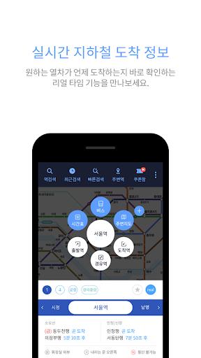 Korean Subway : Smarter Subway Apkfinish screenshots 7