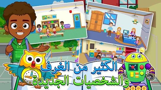 لعبة My Town : School مدرسة مهكرة Mod 5