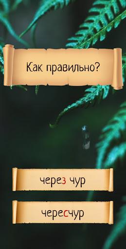 u041au0430u043a u043fu0440u0430u0432u0438u043bu044cu043du043e?  screenshots 6