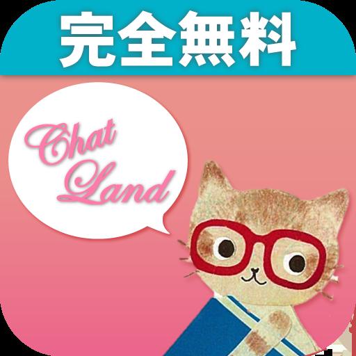 完全無料で暇トークするなら「チャットランド」課金なしで使い放題の出会いアプリ!