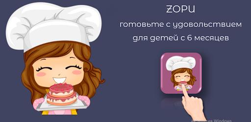 ZOPU - рецепты для малышей с 6 месяцев .APK Preview 0