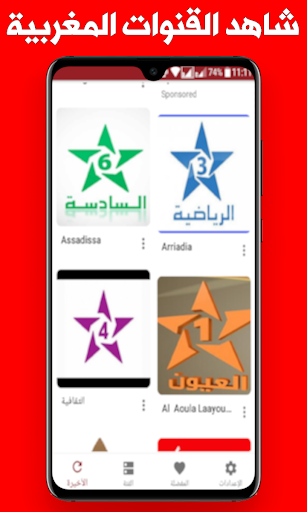 Download Morocco Tv Tnt قنوات مغربية بث مباشر Free For Android Morocco Tv Tnt قنوات مغربية بث مباشر Apk Download Steprimo Com