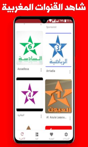 Download Morocco Tv Tnt قنوات مغربية بث مباشر Free For Android Morocco Tv Tnt قنوات مغربية بث مباشر Apk Download Steprimo Com