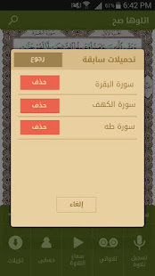 Otlooha Sa7 - Quran Teaching 5.4 Screenshots 19