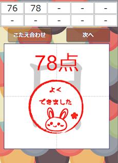 なぞり書き1年生漢字のおすすめ画像3