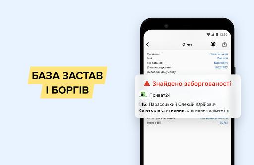 Checking a cars of Ukraine 4.5 Screenshots 5