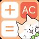かわいい電卓♥消費税や割引計算もできる無料の計算機アプリ - Androidアプリ