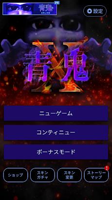 青鬼Xのおすすめ画像3
