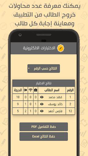 E-exams  Screenshots 5