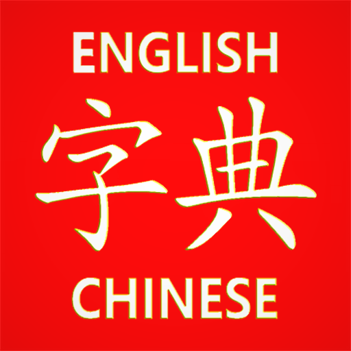 Chinese Learner's Dictionary