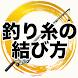 釣り糸の結び方アプリ~魚釣りスタートしよう×干潮 満潮×海釣り川釣りバス釣り×ルアー~ - Androidアプリ