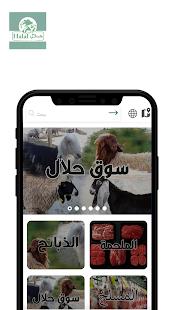 Halal u062du0644u0627u0644 1.2.4 screenshots 2