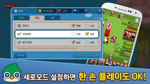 Pmang Gostop for kakao 72.1 screenshots 15