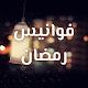 صور رمضان:صور فوانيس رمضان per PC Windows