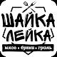 Download Шайка-Лейка | Армавир For PC Windows and Mac 5.3.4