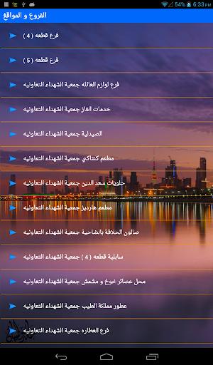 AlShuhada For PC Windows (7, 8, 10, 10X) & Mac Computer Image Number- 15