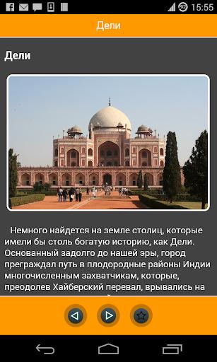 Великие города,путешествия For PC Windows (7, 8, 10, 10X) & Mac Computer Image Number- 8