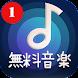 Free Music -無料音楽