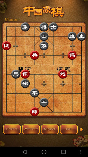 Chinese Chess, Xiangqi - many endgame and replay 3.9.6 Screenshots 2