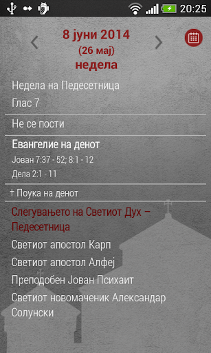 Pravoslaven Kalendar 2021 3.1 Screenshots 2
