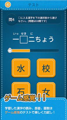 小学1年生漢字練習ドリル(無料小学生漢字)のおすすめ画像4