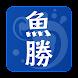 しおさい-潮見表/天気予報-(無料)