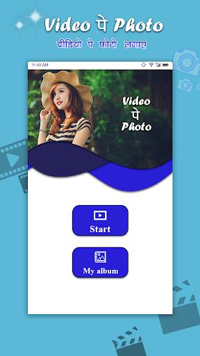 Video Par Photo Lagana Wala Apps - Video Pe Photo  screenshots 1