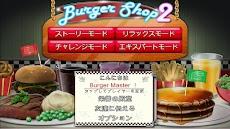 Burger Shop 2 (広告なし)のおすすめ画像5