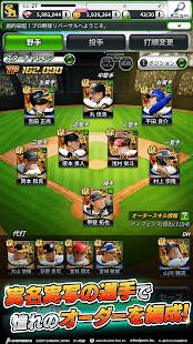 【劇プロ】劇的采配!プロ野球リバーサル 3.1.3 screenshots 2