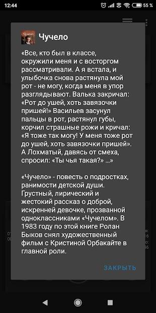 Чучело screenshot 2