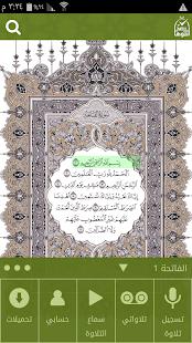 Otlooha Sa7 - Quran Teaching 5.4 Screenshots 2