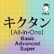 キクタン [All-in-One] Basic+Advanced+Super合本版