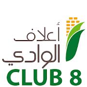 WADI-Club 8 نادى الثمانية