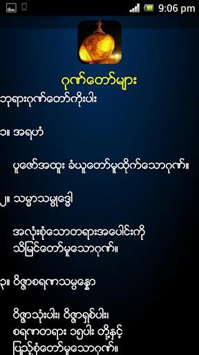 Dhamma  screenshots 5