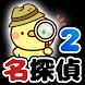 脱出ゲーム 名探偵ひよこ2 - 別荘編 - Androidアプリ