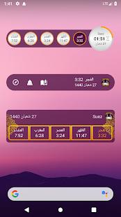 Azan Azkar 1.5.4 Screenshots 10