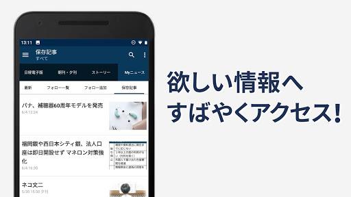 日本経済新聞 電子版【公式】/経済ニュースアプリ 5.39.0 screenshots 1