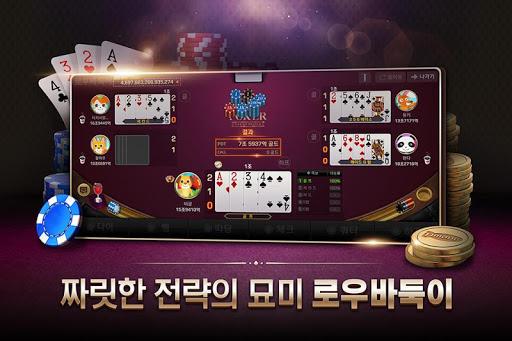 Pmang Poker for kakao 70.0 screenshots 3