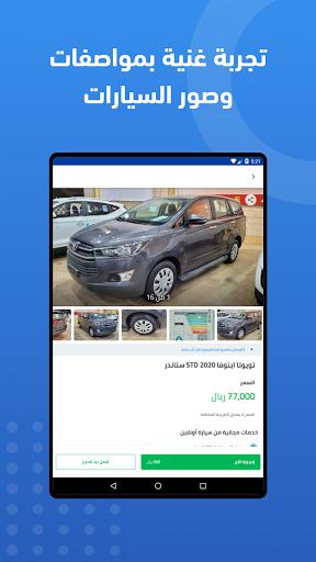 Syarah - Saudi Cars marketplace screenshots 8