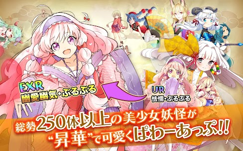 妖怪百姫たん![妖怪×美少女育成ゲームアプリの決定版] 5
