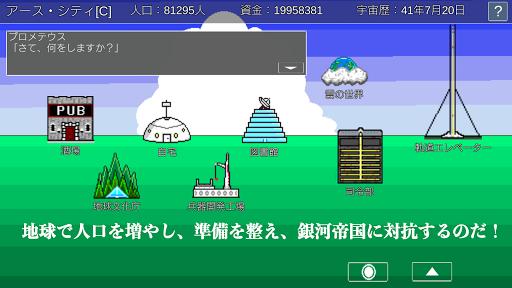 u5b87u5b99u6226u8266u7269u8a9eRPG 1.0.4 screenshots 6