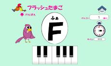 フラッシュたまご★けんばんをおぼえよう!のおすすめ画像3