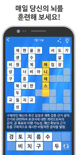 uc624ub298uc758 uac00ub85cuc138ub85c 1.0.8 screenshots 8