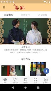 Download 春稻藝術坊chundao For PC Windows and Mac apk screenshot 1