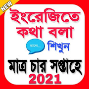 Bengali to English Speaking Course 2021