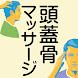 頭蓋骨マッサージ - Androidアプリ