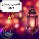 فانوس رمضان para PC Windows